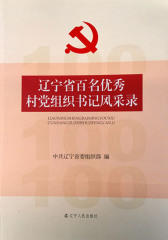 辽宁省百名优秀村党组织书记风采录