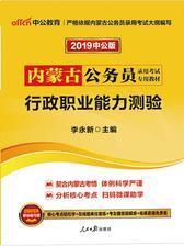 中公2019内蒙古公务员录用考试专用教材行政职业能力测验