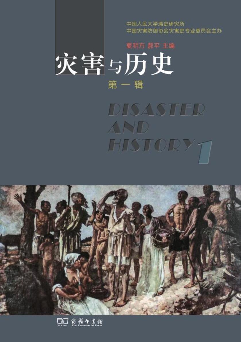 灾害与历史(第一辑)