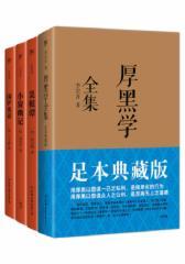 识人处世合集(套装共4册)