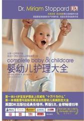 婴幼儿护理大全(试读本)