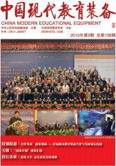 中国现代教育装备·普教 月刊 2012年01期(电子杂志)(仅适用PC阅读)