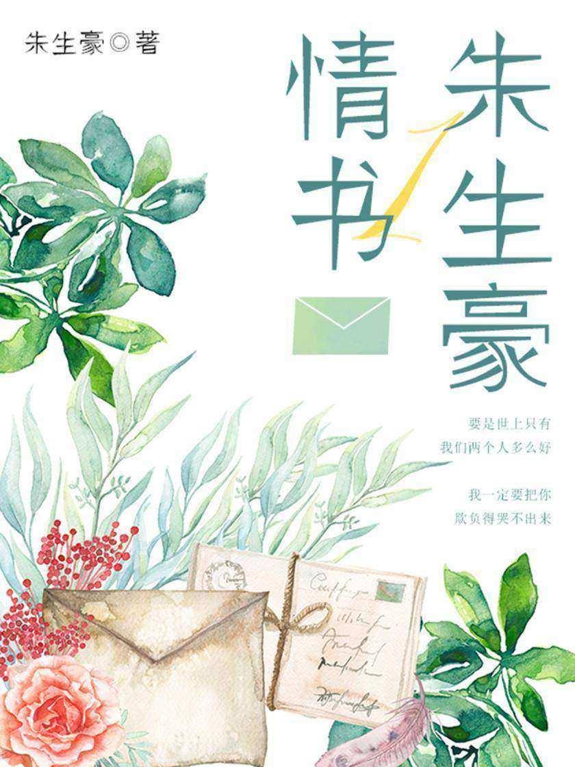 至美的爱:朱生豪情书(1)