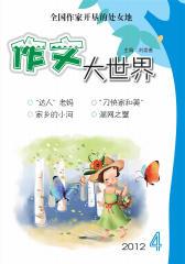 作文大世界 月刊 2012年04期(电子杂志)(仅适用PC阅读)
