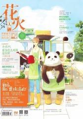 花火A-2015-04期(电子杂志)