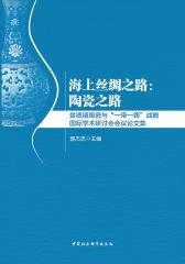 """海上丝绸之路:陶瓷之路景德镇陶瓷与""""一带一路""""战略国际学术研讨会会议论文集"""