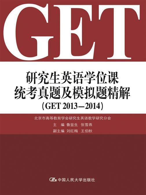 2014年GCT复习指南 英语