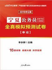 中公2019宁夏公务员录用考试专用教材全真模拟预测试卷申论