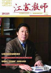 中学课程辅导高考版·教师版 半月刊 2012年01期(电子杂志)(仅适用PC阅读)