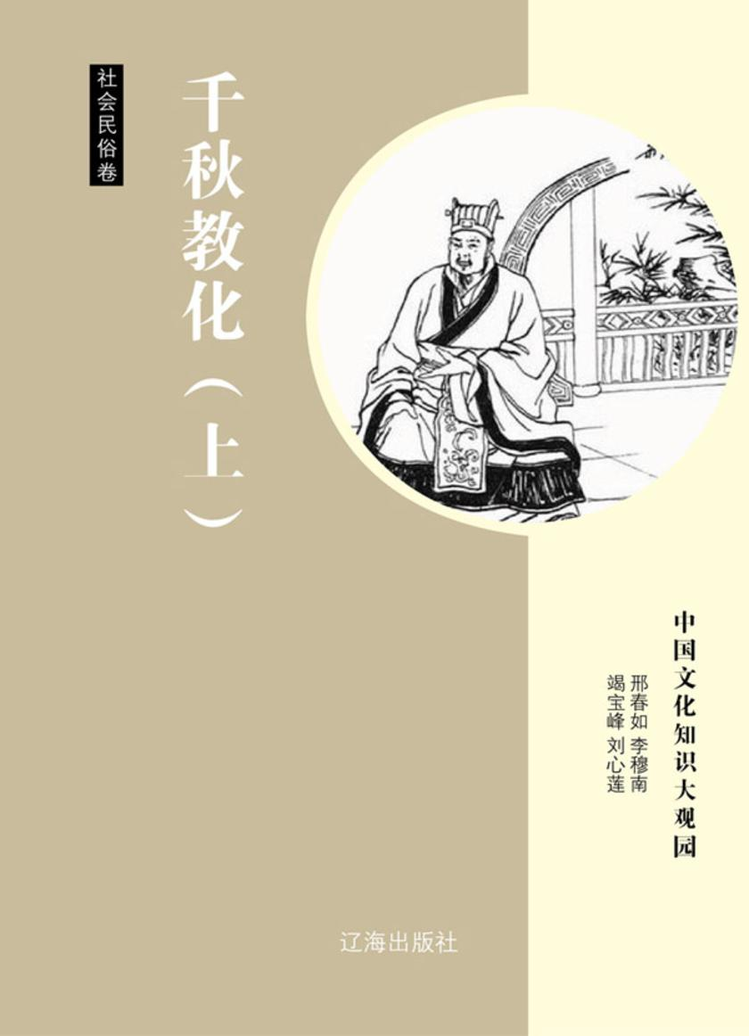 千秋教化(上)
