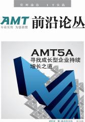 AMT前沿论丛 月刊 2012年01期(电子杂志)(仅适用PC阅读)