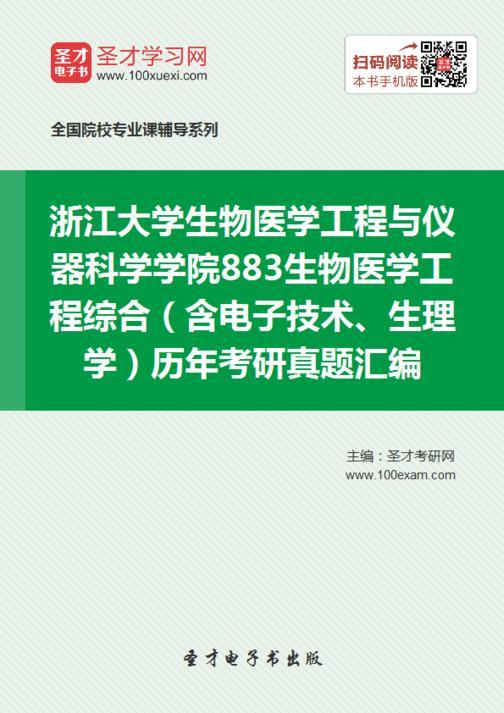浙江大学生物医学工程与仪器科学学院883生物医学工程综合(含电子技术、生理学)历年考研真题汇编