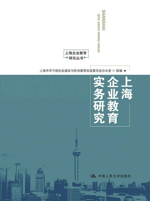 上海企业教育实务研究(上海企业教育研究丛书)