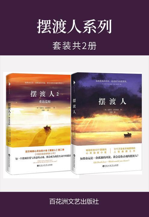 摆渡人系列(套装共2册)