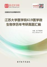江苏大学医学院619医学微生物学历年考研真题汇编