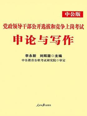 中公2018党政领导干部公开选拔和竞争上岗考试申论与写作