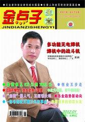 金点子生意 月刊 2012年01期(电子杂志)(仅适用PC阅读)
