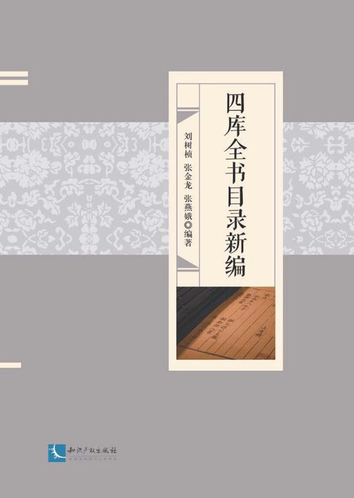 四库全书目录新编