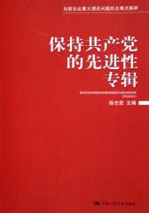保持共产党的先进性专辑