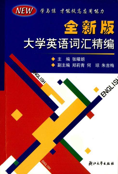 全新版大学英语词汇精编(仅适用PC阅读)