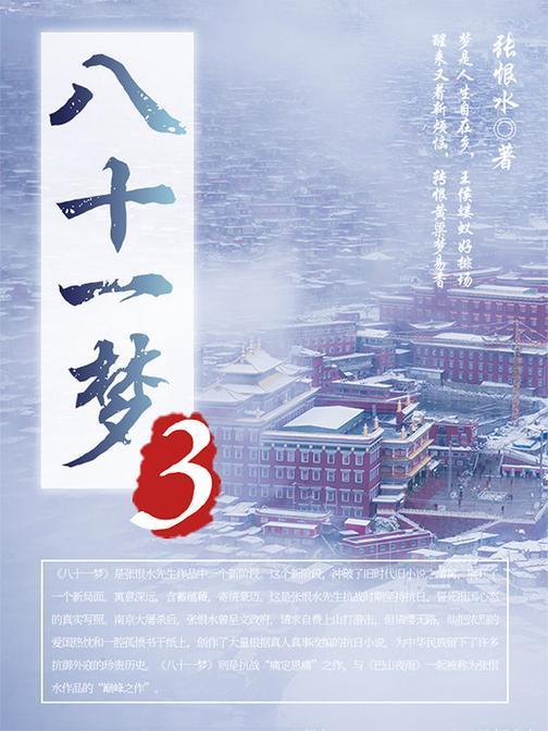 小说经典:八十一梦(3)