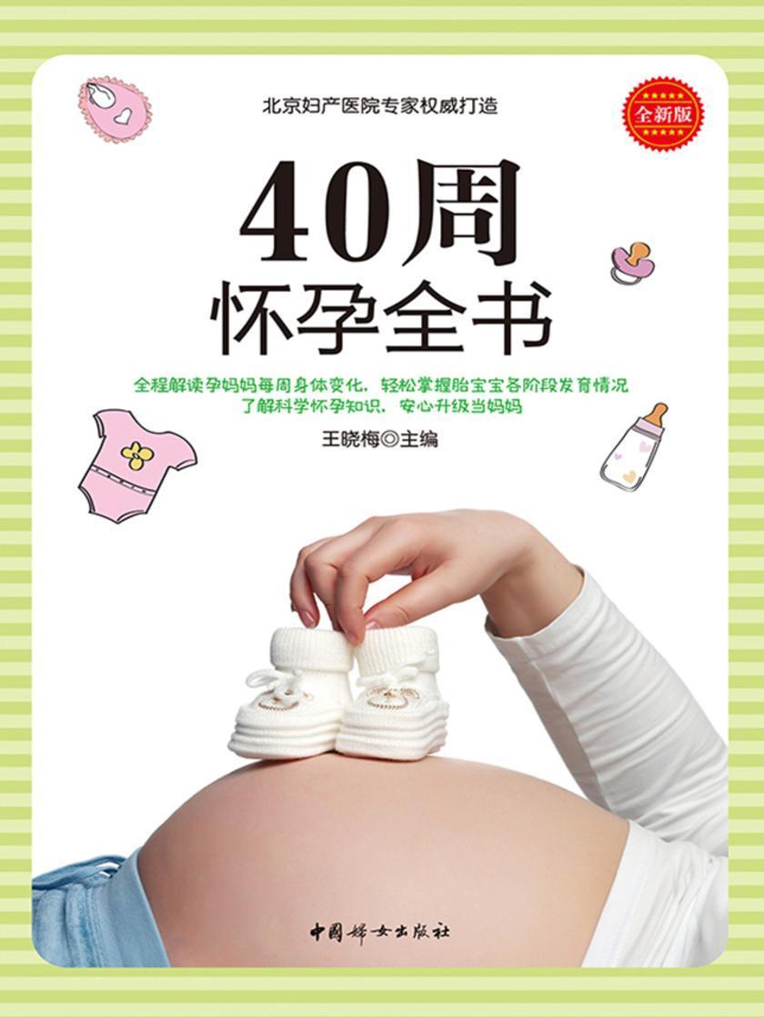 40周怀孕全书