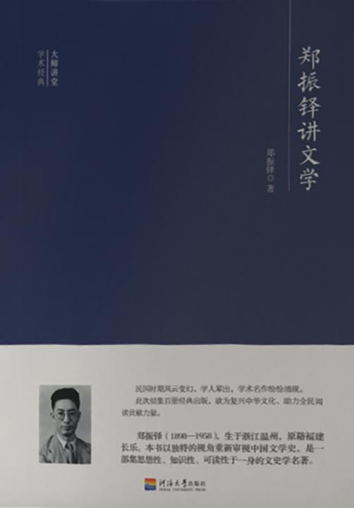大师讲堂学术经典:郑振铎讲文学