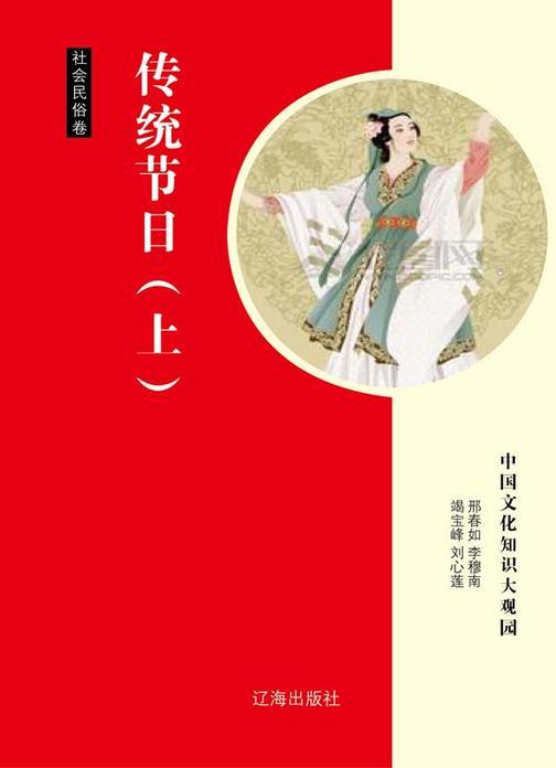 传统节日(上)