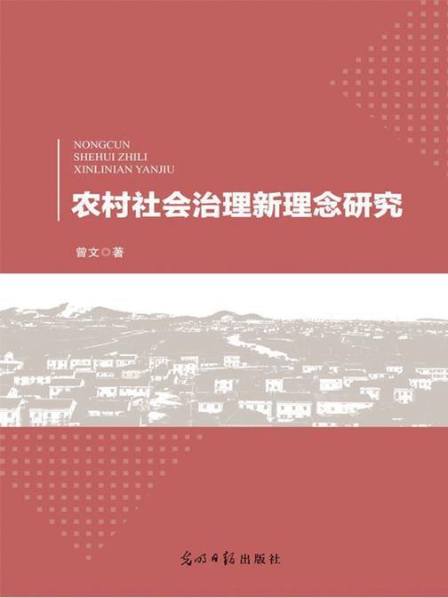 农村社会治理新理念研究