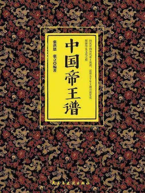 中国帝王谱