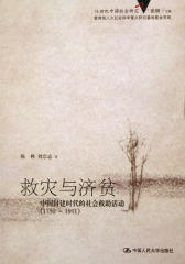 救灾与济贫:中国封建时代的社会救助活动(1750—1911)