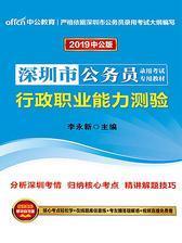 中公2019深圳市公务员录用考试专用教材行政职业能力测验