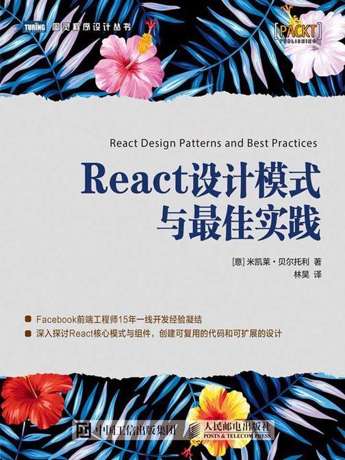 React设计模式与最佳实践