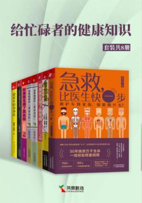 给忙碌者的健康知识(全套共8册)