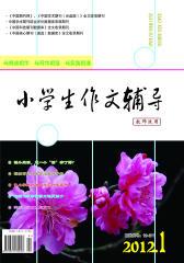小学生作文辅导·教师适用 月刊 2012年01期(电子杂志)(仅适用PC阅读)