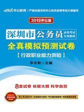 中公2019深圳市公务员录用考试专用教材全真模拟预测试卷行政职业能力测验