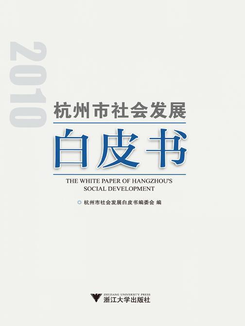 2010年杭州市社会发展白皮书
