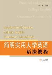 简明实用大学英语语法教程(仅适用PC阅读)