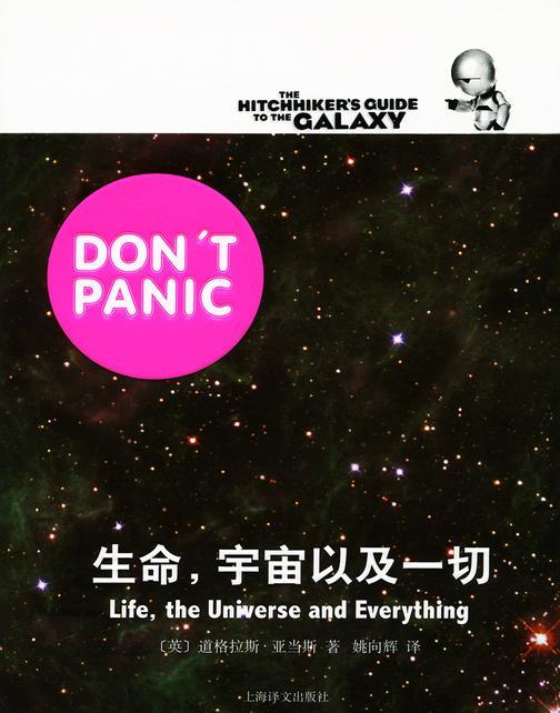 生命,宇宙以及一切