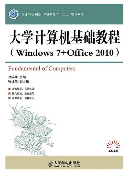 大学计算机基础教程(Windows 7 + Office 2010)