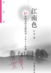 江南色——21世纪文学之星丛书2011年卷(试读本)