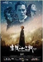 金陵十三钗(影视)