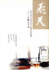 飞天 半月刊 2012年05期(电子杂志)(仅适用PC阅读)
