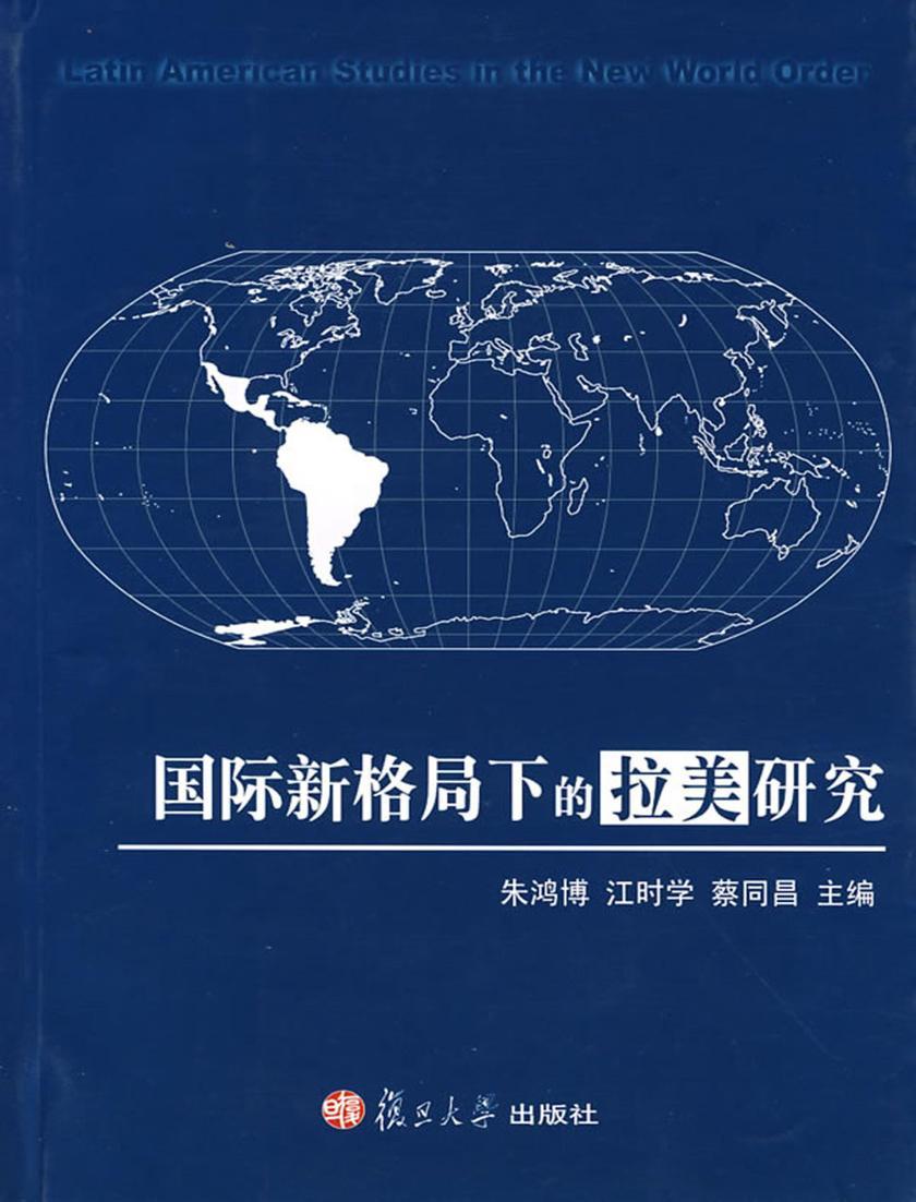 国际新格局下的拉美研究