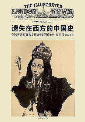 遗失在西方的中国史《伦敦新闻画报》记录的民国1926~1949(全四册)(第二册1930~1934)