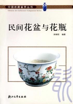 民间花盆与花瓶(仅适用PC阅读)