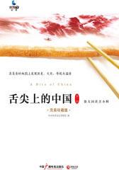 舌尖上的中国(第1季)