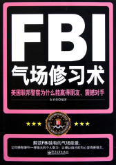 FBI气场修习术——美国联邦警察为什么能赢得朋友、震撼对手(试读本)