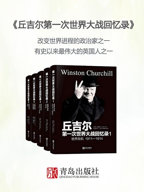 丘吉尔第一次世界大战回忆录全集(套装共五册)