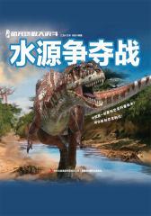 恐龙终极大决斗:水源争夺战(彩版)